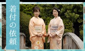 和歌山で着付の依頼