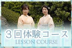 3回体験コース
