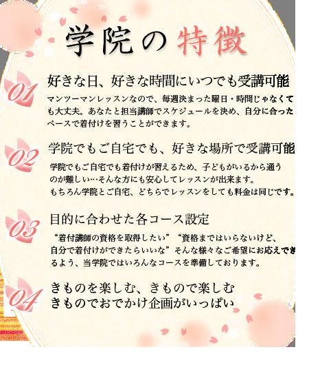 和歌山|学院の特徴